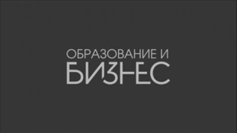 Obrazovanie_biznes